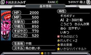 dqmj3_kyomimizu
