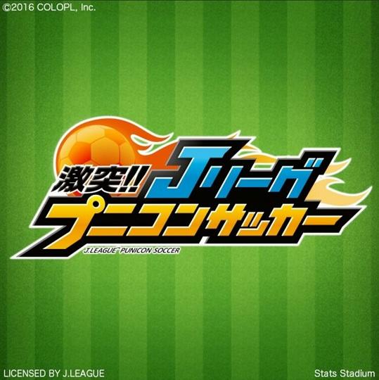 Jリーグ】名古屋グランパスエイトの選手一覧とお勧め選手【プニコン ...